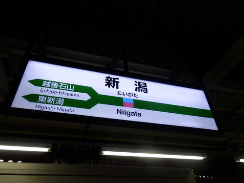 新潟駅|Niigata Station