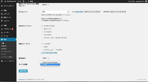 WordPress 4.0 の一般設定画面 サイトの言語