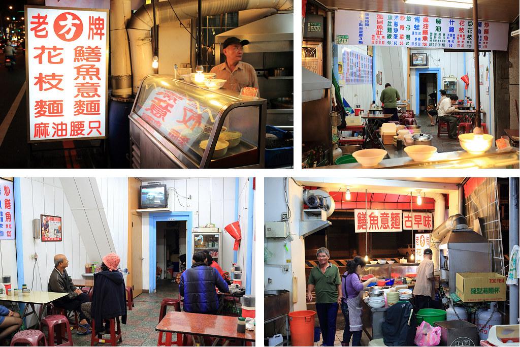 20150112-4台南-老牌方家炒鱔魚 (3)