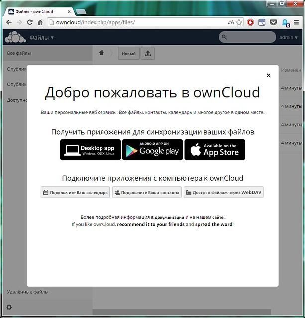 Установленный ownCloud