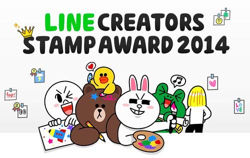 LINE Creators Stamp AWARD 2014