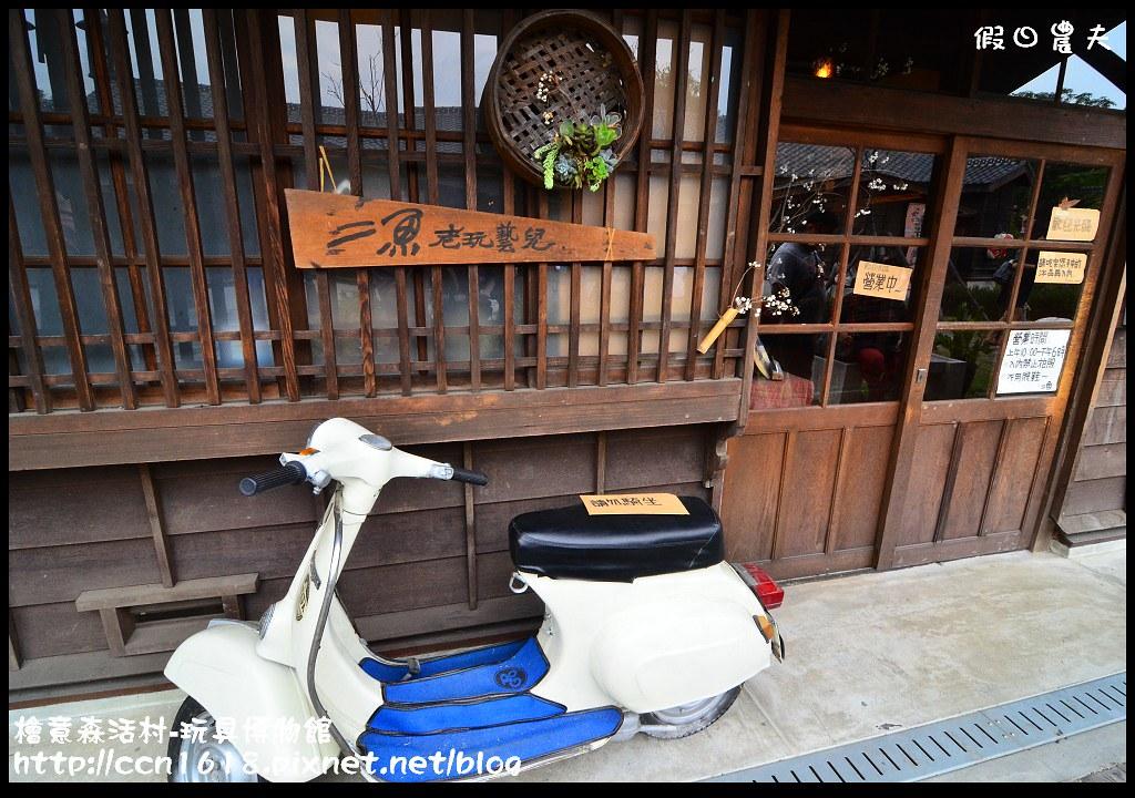 檜意森活村-玩具博物館DSC_6424