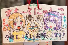 神田明神_絵馬_20150103-DSC_5898