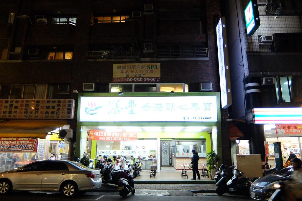 饍豐香港點心專賣,這一家如果不是呆呆介紹,根本不知道他在這邊啊啊...XDD
