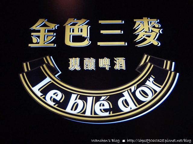 台北 金色三麥 美麗華店