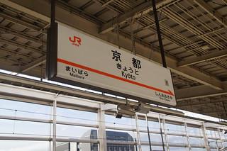021 Station Kyoto