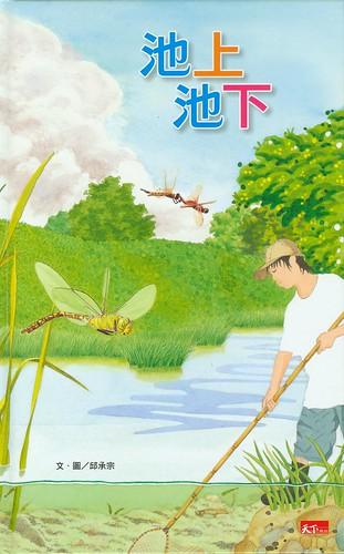 《池上池下》(圖片來源:天下雜誌)