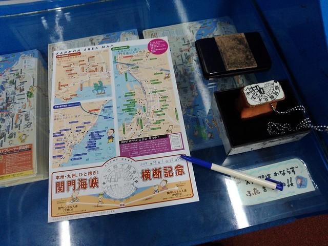 関門トンネル人道:記念スタンプ(門司側)