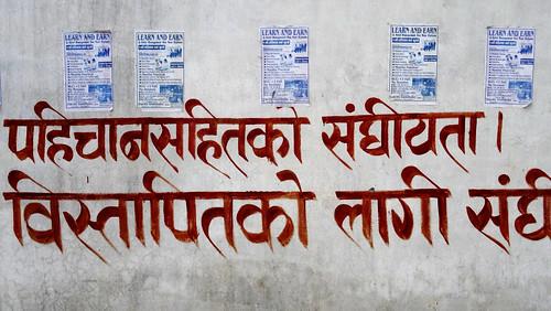 nepal graffiti politik grafiti politics slogan politica terai непал नेपाल kakarvitta kakarbhitta kakarbitta easternterai mechinagar