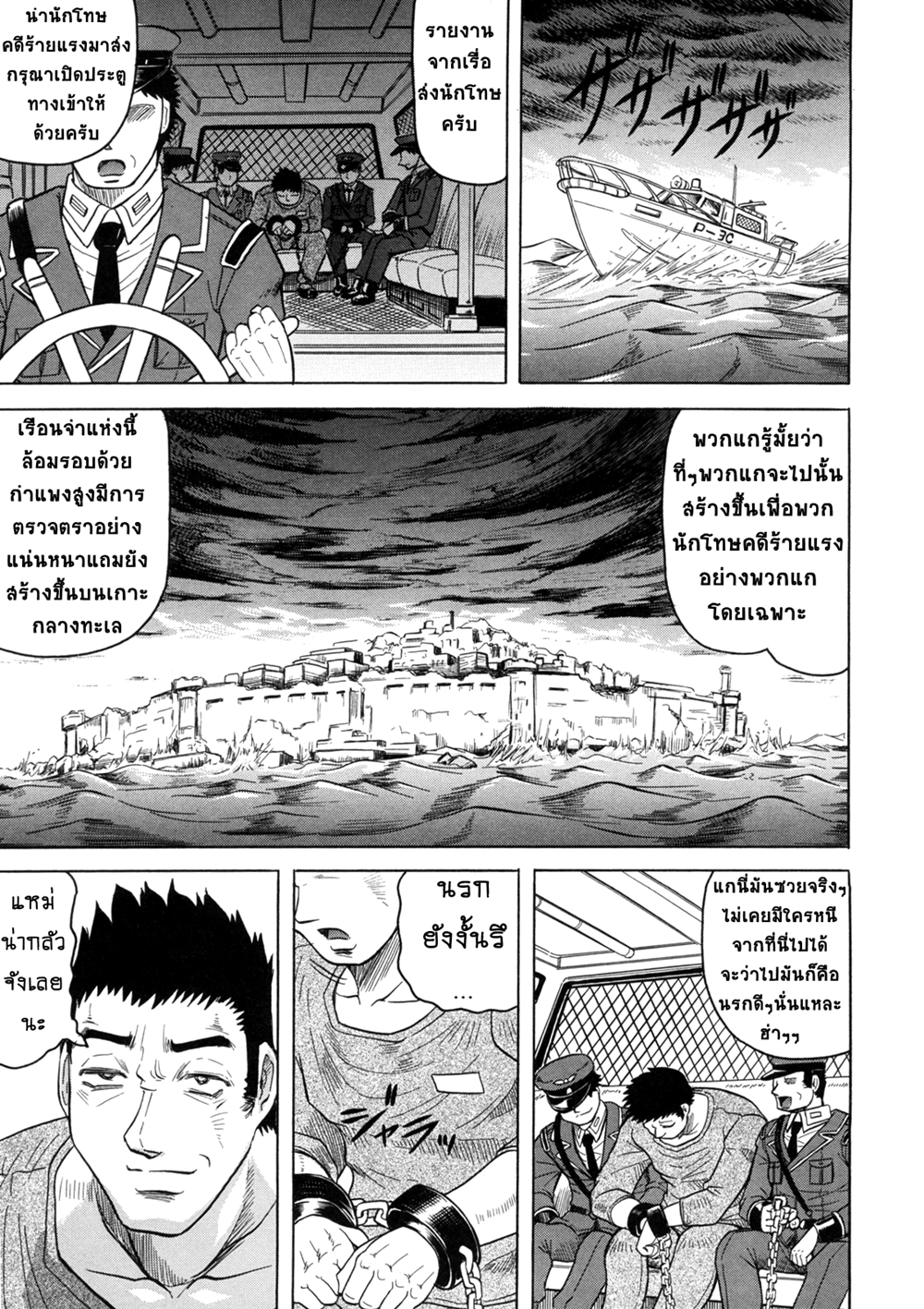 Kangokujima   คุกนรกกลางทะเล Ch. 1-3 [Thai ภาษาไทย] {(S)Kater}