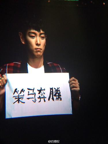BIGBANG VIP Event Beijing 2016-01-01 奶糖权 (5)