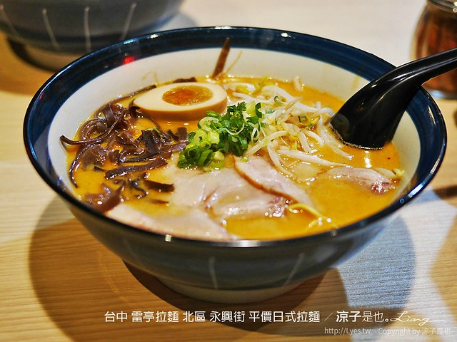 台中 雷亭拉麵 北區 永興街 平價日式拉麵 14