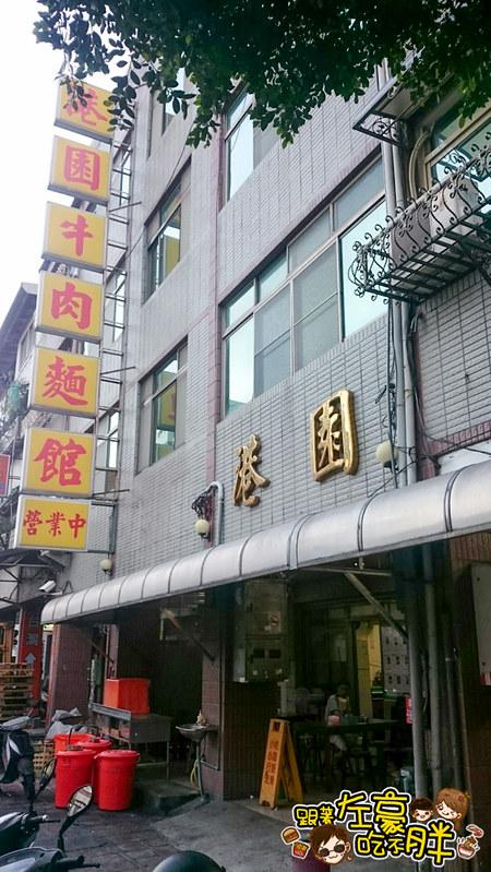港園牛肉麵(20160714)_5241