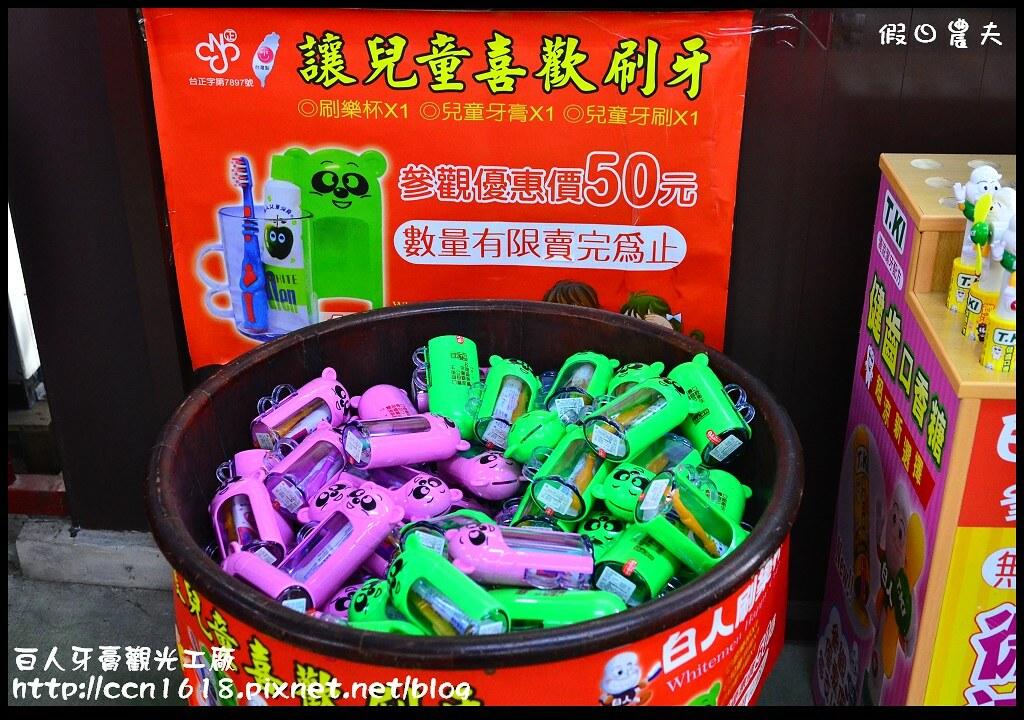 白人牙膏觀光工廠DSC_6202