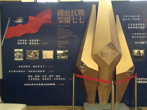 中山堂抗日展览
