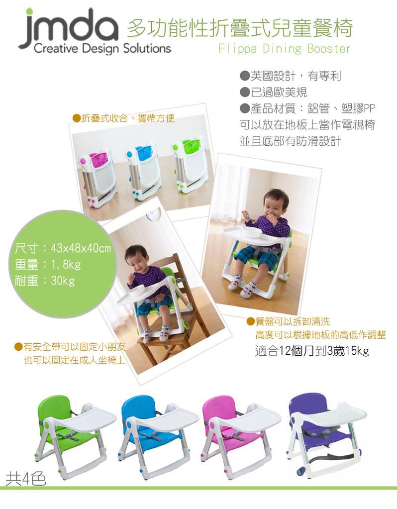 jmda多功能摺疊式兒童餐椅20140911