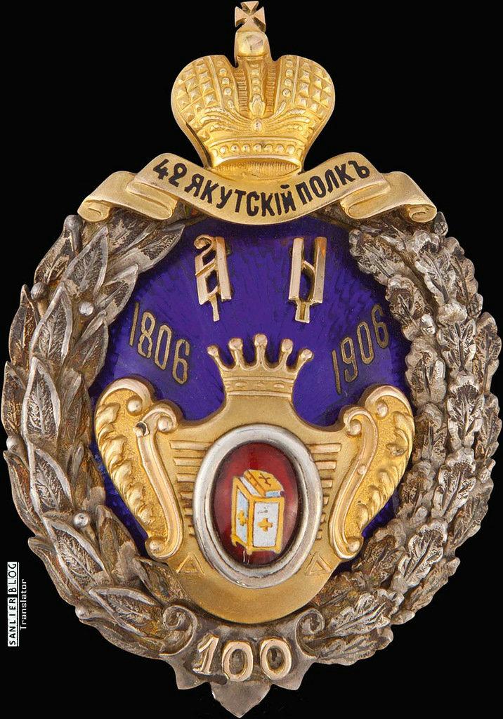 俄罗斯帝国军徽16