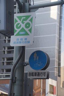 008 Verkeersborden Kyoto