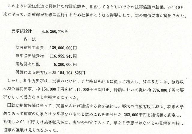 東海道新幹線工事誌の近江鉄道関連部分4