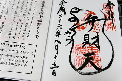 吉原神社-御朱印