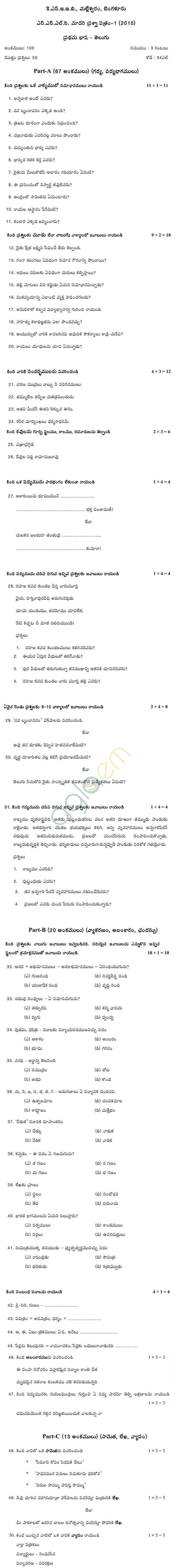 Karnataka Board SSLC Model Question Papers 2015 for Telugu
