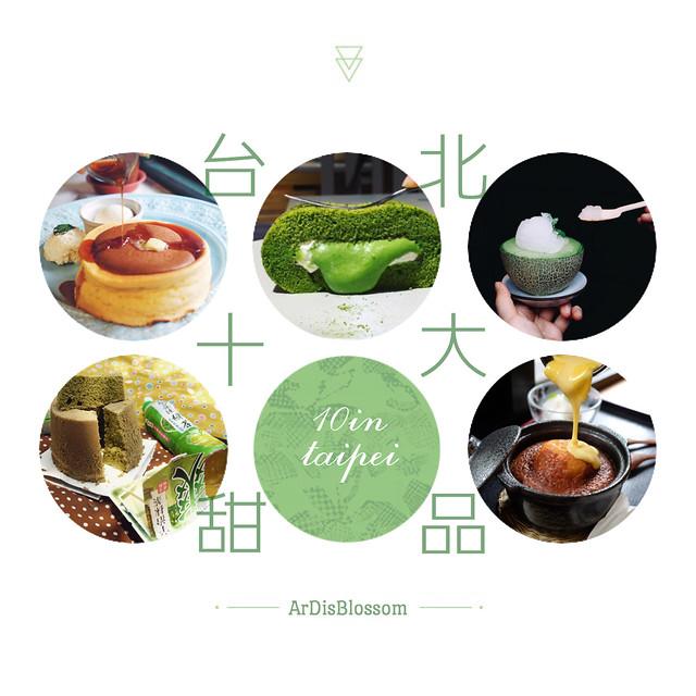 2016 台北十大甜品