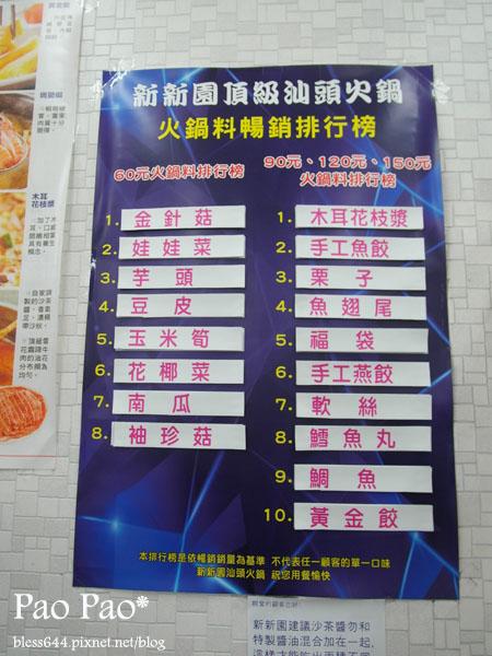 新新園汕頭火鍋台中南屯店