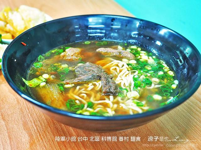陸軍小館 台中 北區 科博館 眷村 麵食 8