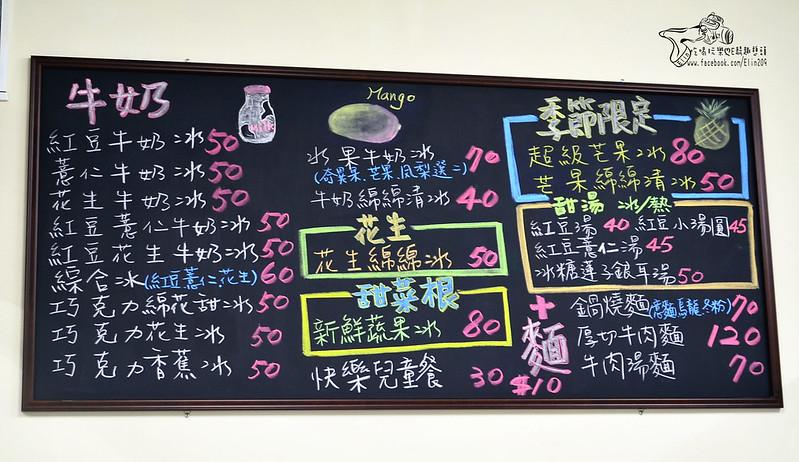 綿花甜冰品 (9)