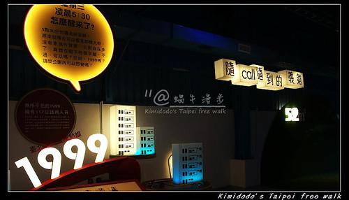 台北FUN樂園 (8)