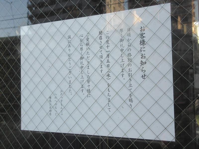 へのへのもへじ(江古田)
