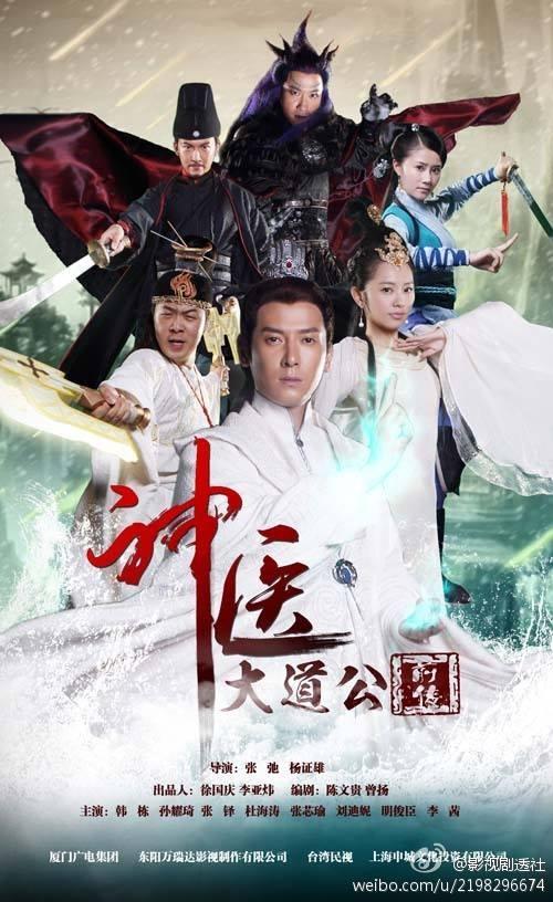 Tân Thần Y Đại Đạo - New Legend God Of... (2014)