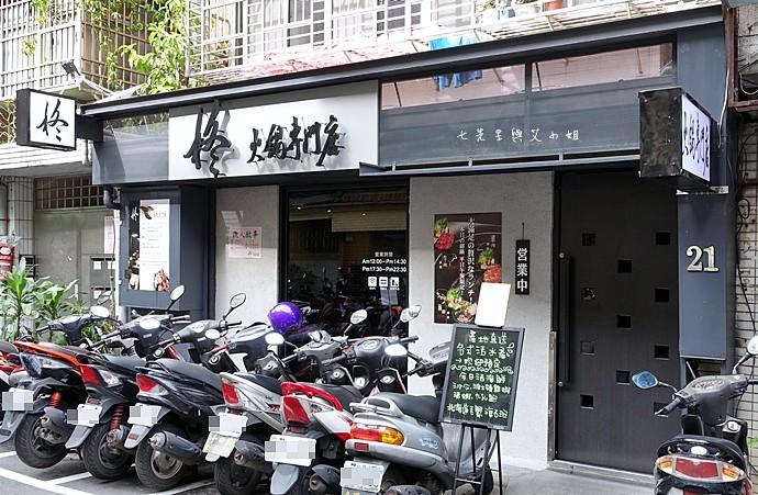 1 柊火鍋專門店