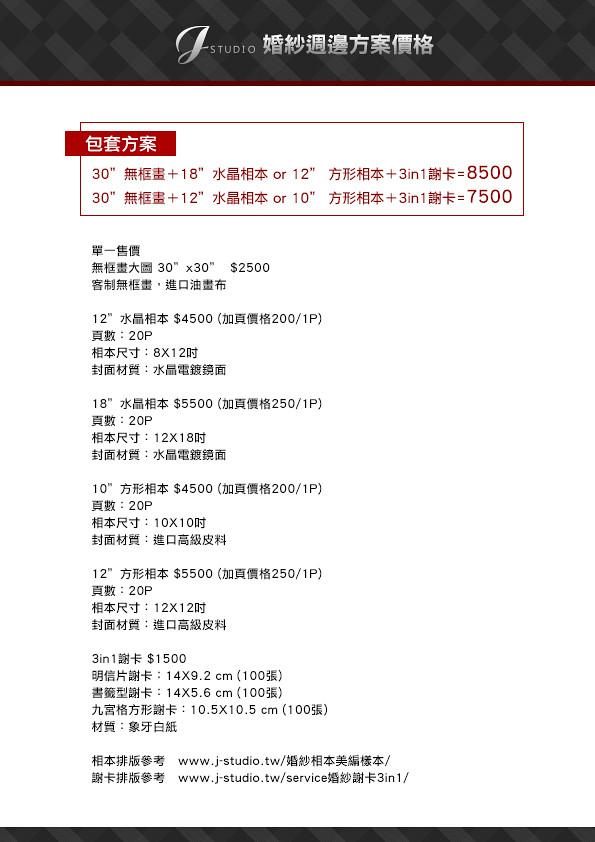 小勇, 自助婚紗, 婚紗, Dream, Dream婚紗工坊,第九大道, N0.9