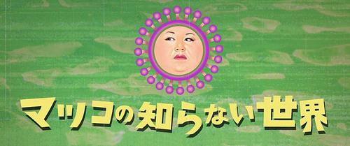 12月14日(日) CBCテレビ「マツコの知らない世界」放映決定!