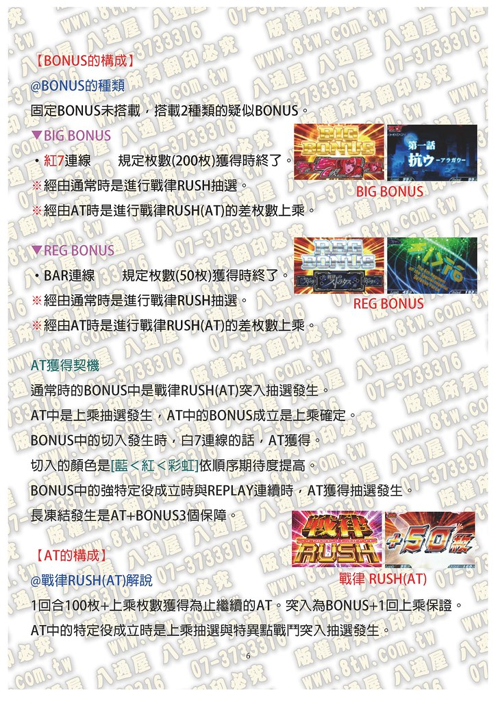 S0236戰律雲端 中文版攻略_Page_07