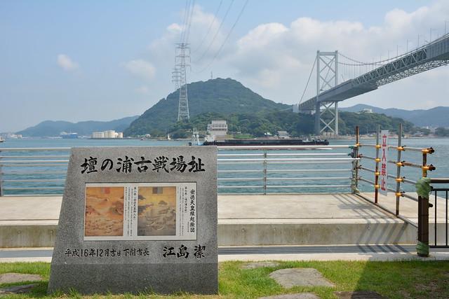 壇の浦古戰場址と関門橋
