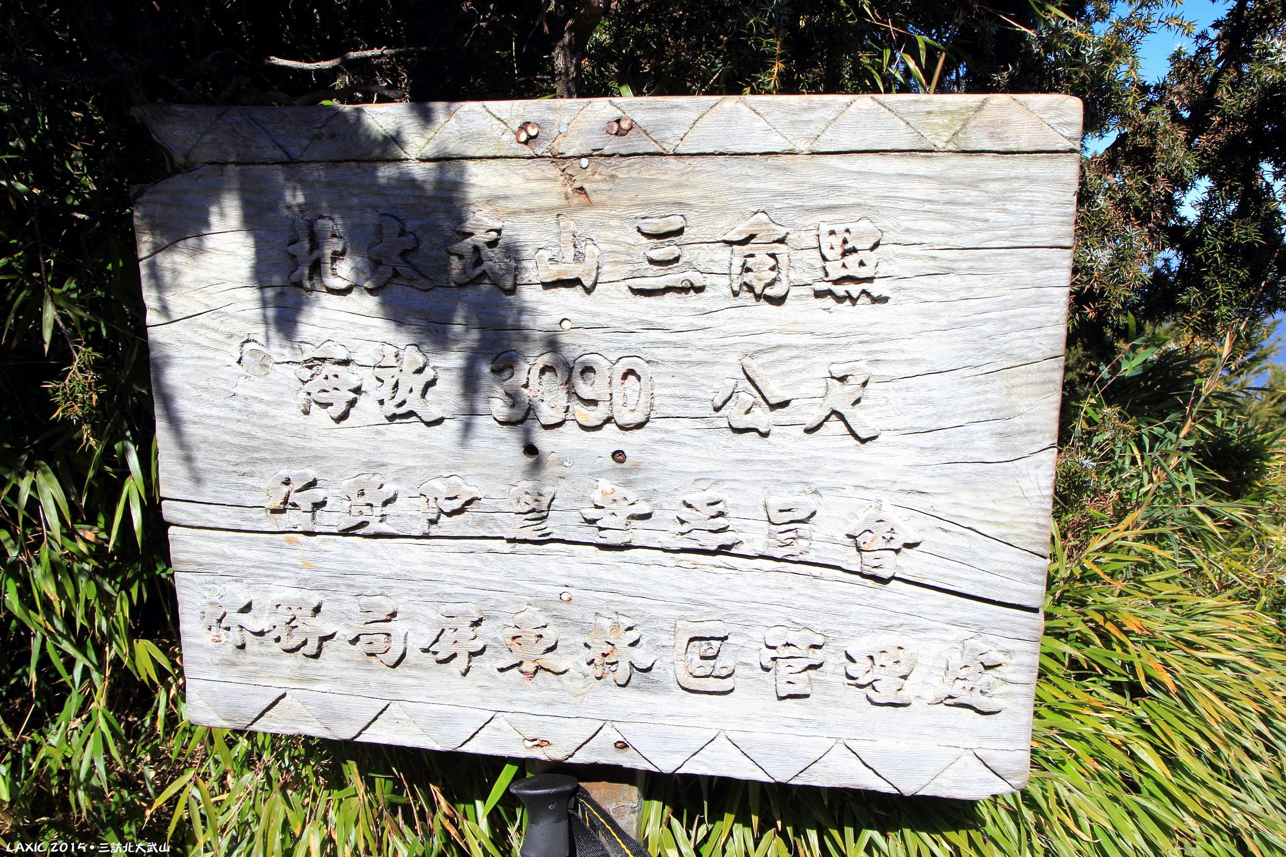 2015.01 三訪北大武山