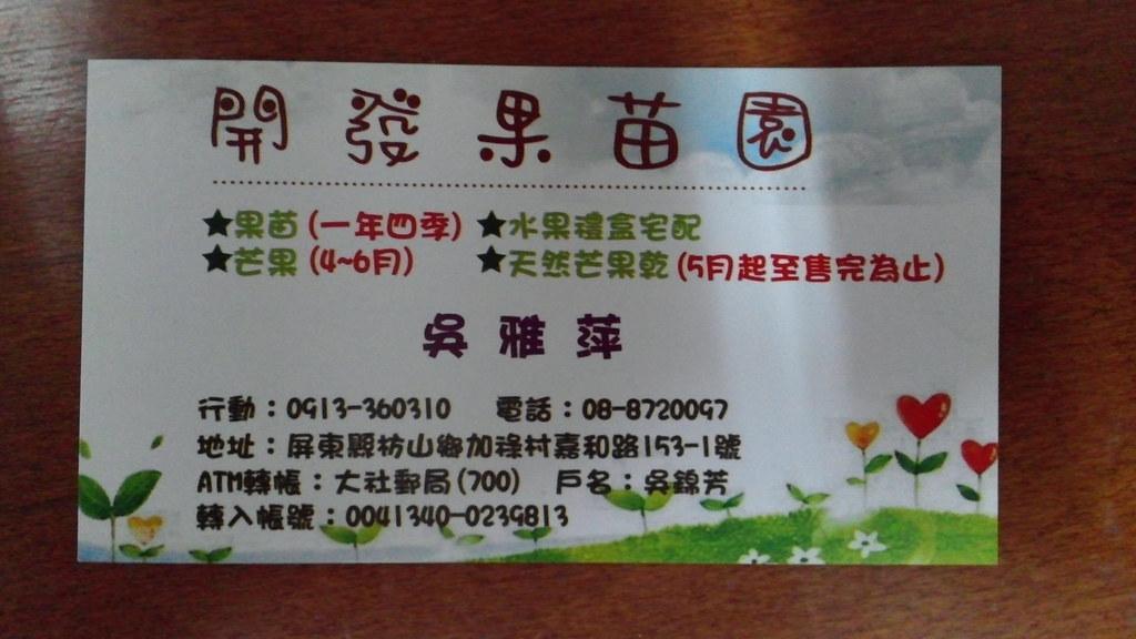 枋山芒果田 (29)