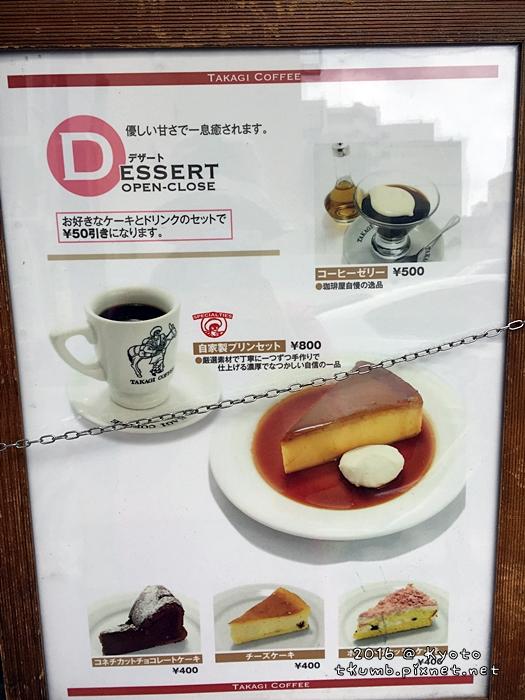2016高木咖啡店8.JPG