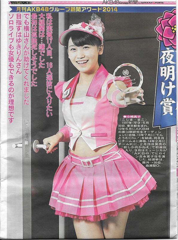 """Résultat de recherche d'images pour """"AKB48 Group Newspaper"""""""