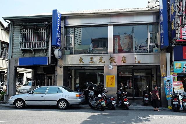 15631314107 46f92a0705 z - 【東區便當】大三元飯店。高貴又貴的便當店,多位名人來造訪,用餐時間一位難求,食尚玩家也來採訪