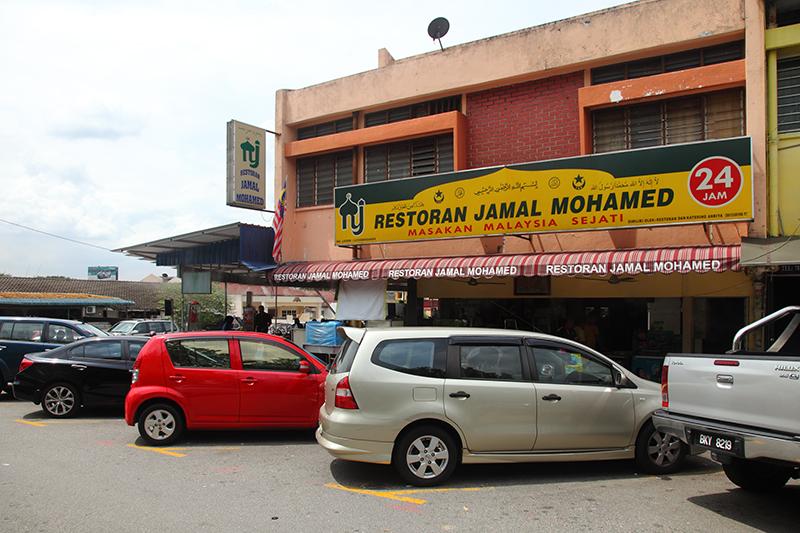Restoran-Jamal-Mohamed