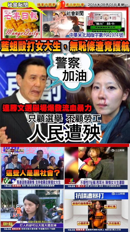 141123芒果日報--社會新聞--藍蛆毆打女大生,無恥條渣竟護航