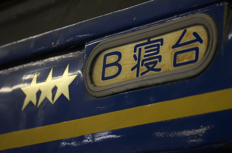 Tokyo Train Story 寝台特急北斗星 2014年12月5日