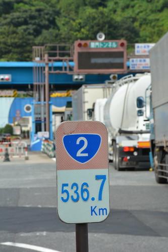 国道2号関門トンネル