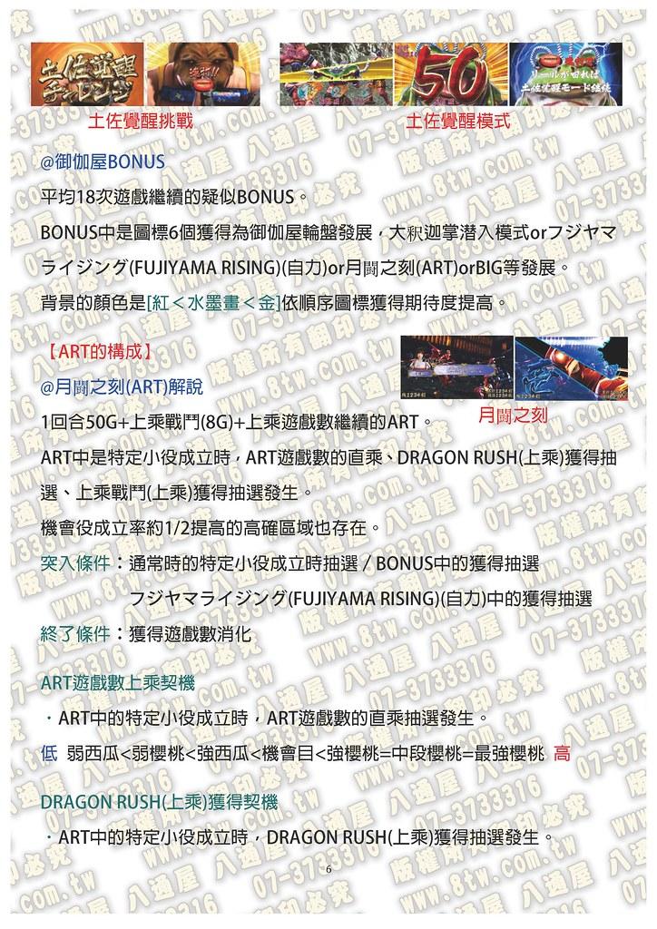 S212御伽屋 中文版攻略_Page_07