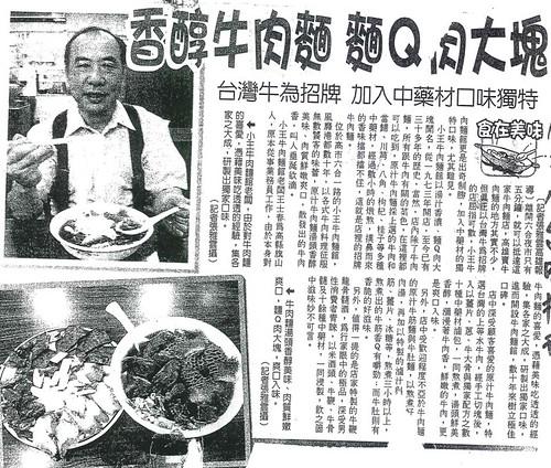 高雄牛肉麵推薦_高雄六合夜市_小王牛肉麵_台北牛肉麵節雙料冠軍 (4)