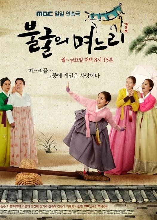 Những Nàng Dâu Sắt - Iron Daughters In Law (2011)