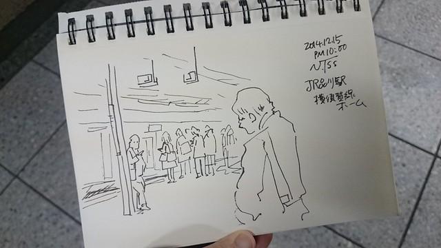 忘年会の帰り道で、走り描き